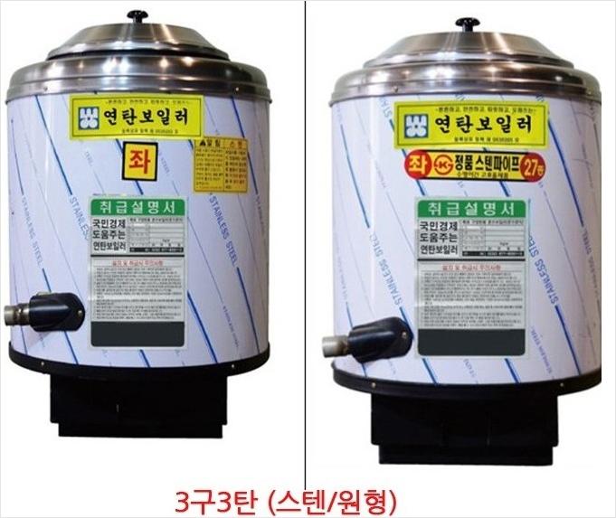 연탄보일러(3구3탄 원형)